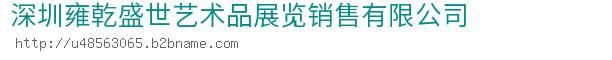 深圳雍乾盛世艺术品展览销售bwin手机版登入