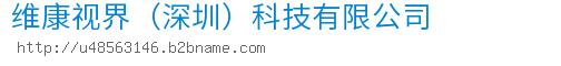 維康視界(深圳)科技玖玖資源站