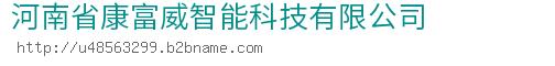 河南省康富威智能科技bwin手机版登入