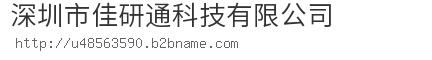 深圳市佳研通科技有限公司