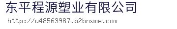 东平程源塑业bwin手机版登入
