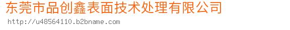 东莞市品创鑫表面技术处理bwin手机版登入