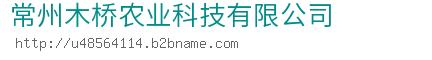 常州木桥农业科技bwin手机版登入