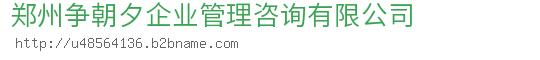 郑州争朝夕企业管理咨询bwin手机版登入