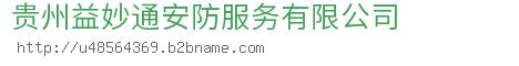 贵州益妙通安防服务bwin手机版登入