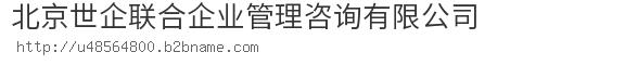 北京世企联合企业管理咨询淘宝彩票走势图表大全