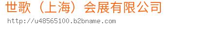 世歌(上海)会展bwin手机版登入