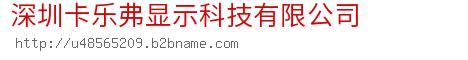 深圳卡乐弗显示科技有限公司