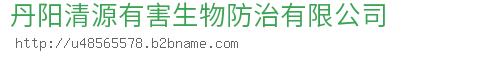 丹阳清源有害生物防治bwin手机版登入