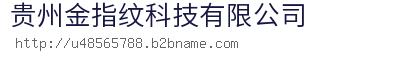 贵州金指纹科技bwin手机版登入