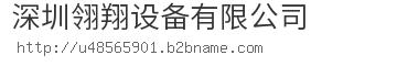 深圳翎翔设备bwin手机版登入