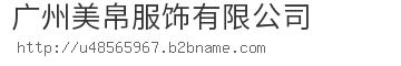 广州美帛服饰有限公司