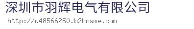深圳市羽辉电气bwin手机版登入