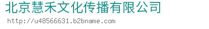 北京慧禾文化传播bwin手机版登入