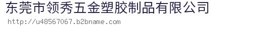 东莞市领秀五金塑胶制品淘宝彩票走势图表大全