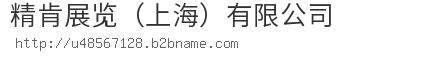 精肯展览(上海)bwin手机版登入