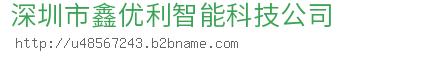 深圳市鑫优利智能科技公司