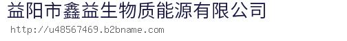 益阳市鑫益生物质能源bwin手机版登入