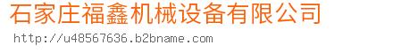 石家庄福鑫机械设备bwin手机版登入