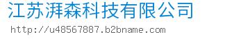 江苏湃森科技bwin手机版登入