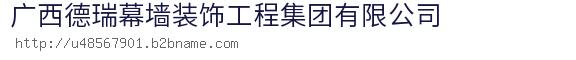 广西德瑞幕墙装饰工程集团vwin德赢官方网站