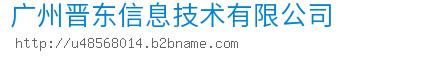 广州晋东信息技术bwin手机版登入