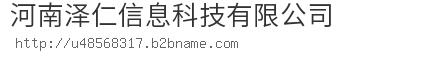 河南泽仁信息科技bwin手机版登入