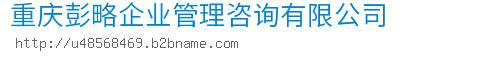 重庆彭略企业管理咨询淘宝彩票走势图表大全