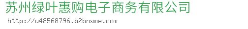 蘇州綠葉惠購電子商務玖玖資源站