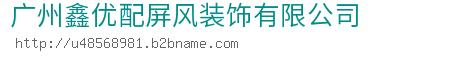 廣州鑫優配屏風裝飾玖玖資源站