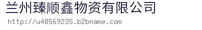 兰州臻顺鑫物资bwin手机版登入