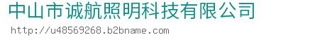 中山市诚航照明科技bwin手机版登入