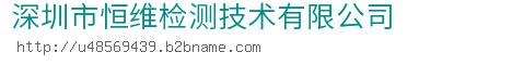 深圳市恒维检测技术bwin手机版登入