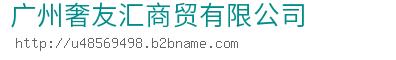 广州奢友汇商贸bwin手机版登入