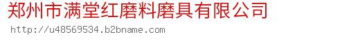 郑州市满堂红磨料磨具bwin客户端下载