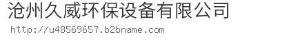 沧州久威环保设备bwin手机版登入