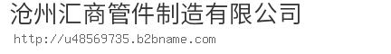 滄州彙商管件製造玖玖資源站