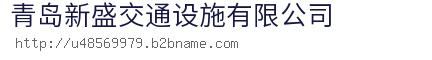 青岛新盛交通设施bwin手机版登入