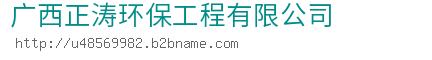 广西正涛环保工程bwin手机版登入