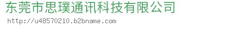 东莞市思璞通讯科技bwin手机版登入