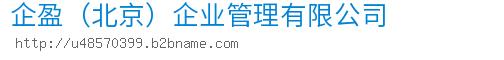 企盈(北京)企業管理玖玖資源站