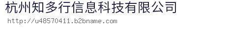 杭州知多行信息科技bwin客户端下载