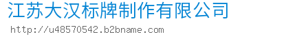 江蘇大漢標牌製作玖玖資源站