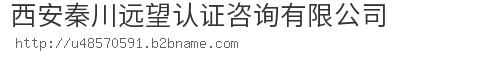 西安秦川遠望認證谘詢玖玖資源站