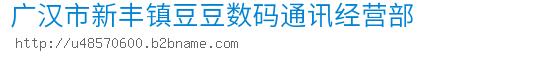 广汉市新丰镇豆豆数码通讯经营部