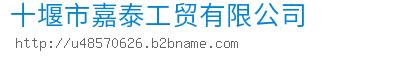 十堰市嘉泰工貿k8彩票官方網站