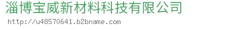 淄博宝威新材料科技vwin德赢官方网站