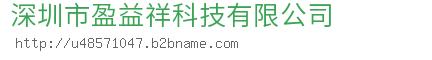 深圳市盈益祥科技bwin手机版登入