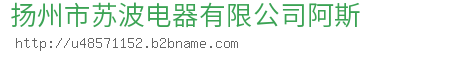 扬州市苏波电器和记电讯app阿斯