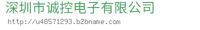 深圳市诚控电子bwin手机版登入